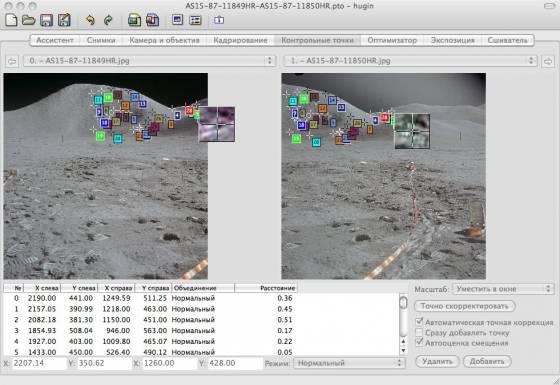 Сборка лунных снимков в стереопару
