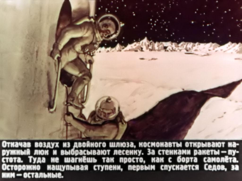 Полет на Луну. 1975