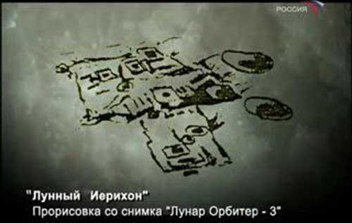 План Иерихона на Луне
