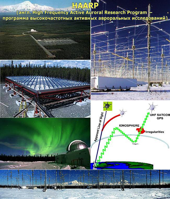 HAARP (англ. High Frequency Active Auroral Research Program — программа высокочастотных активных авроральных исследований)